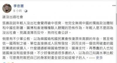 張善政稱年輕人未出社會嗆中很爽 教授李忠憲:無視獨裁作為