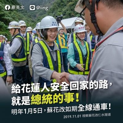 蔡英文臉書宣布:明年1/5 蘇花改如期全線通車