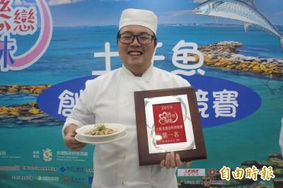 第一屆土魠魚食神爭霸 澎澄飯店主廚掄元
