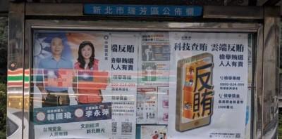 區公所表態?新北市這處公布欄有韓國瑜競選文宣