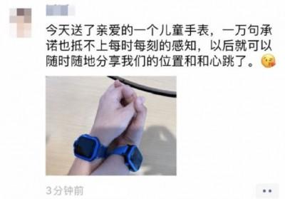 想不到吧...中國情侶互送「兒童表」 竟因這功能