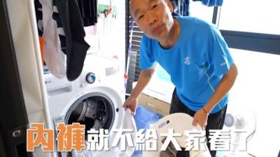 深夜片!韓國瑜自爆很會洗衣服 但是「內褲不給看」