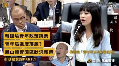 「市長自己先北漂 」黃捷批韓國瑜大開青年空頭支票