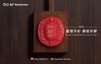 華航1甲子2020月曆搶先曝光!飄台灣味、展最美寶島風景