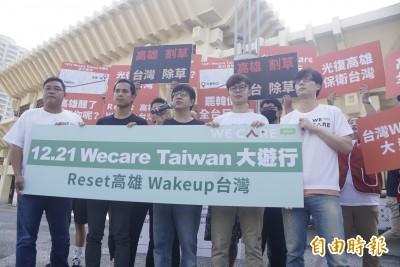 罷韓遊行號召10萬人上街 尹立嗆「歡迎韓粉來玩」