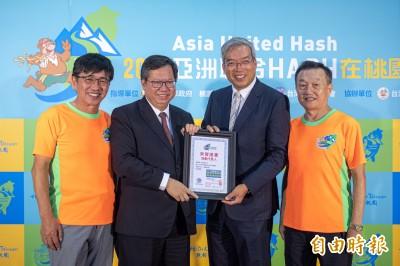 「亞洲聯合HASH」11~24日在桃園舉行