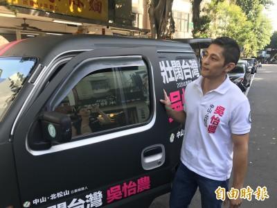 搶進對手大本營 吳怡農「戰車」首度亮相