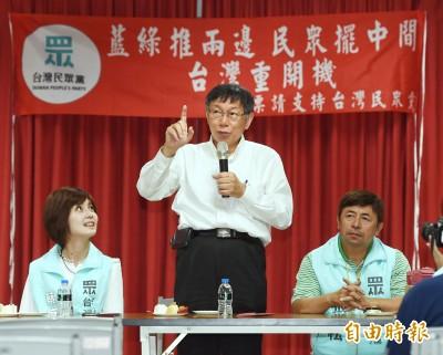 蔡壁如列民眾黨不分區,柯:烏合之眾要有人組織起來