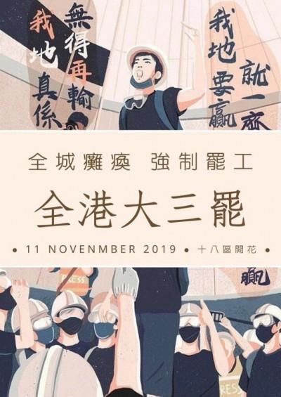 香港人反抗》網號召雙十一「大三罷」行動 藝術家工會聲援