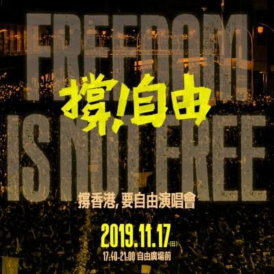 撐香港演唱會11/17登場 黃之鋒影片感謝台灣支持