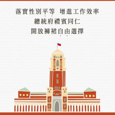 落實性平、增進工作效率 陳菊:總統府禮賓同仁褲、裙自由選