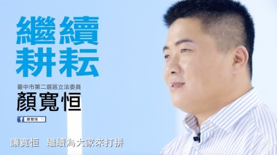 繼爆笑版「聽海」MV後 顏寬恒推出首支「正經八百」競選影片