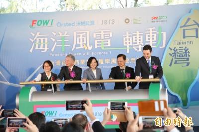 首座商業離岸風場啟用 蔡英文:實現2025年能源轉型里程碑
