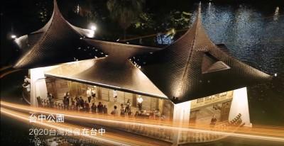 2020台灣燈會宣傳片上線 12小時吸逾2萬次點閱
