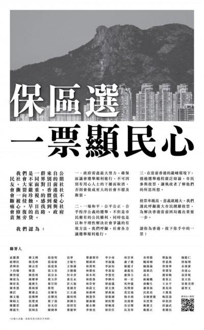 香港125名各界人士聯署登報 促港府確保區選順利進行