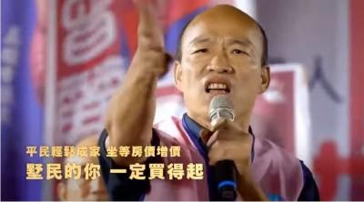 韓國瑜代言房產?網友製片嘲諷「墅民身家盡享奢華」