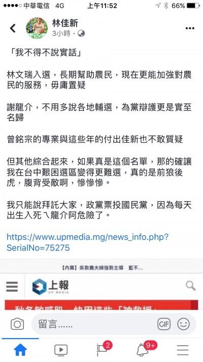 不分區名單曝光 國民黨參選人林佳新PO:我不得不說實話