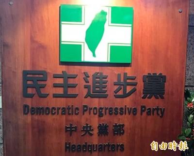 民進黨14席不分區立委安全名單曝光 明中執會通過