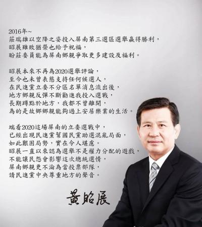 屏南泛綠再分裂? 黃昭展:「民進黨幫國民黨助選」立委