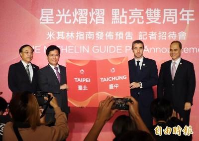 2020年米其林指南邁出台北 將新增台中評鑑