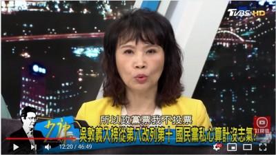 受不了吳敦義的自私!  深藍名嘴宣布不投政黨票