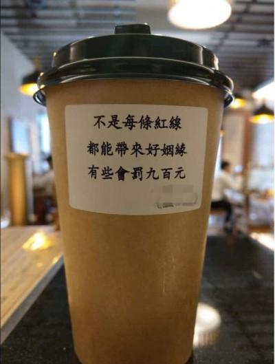 看見咖啡杯幽默「紅線」標語 他秒吃罰單: 賣咖啡還是算命的?