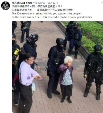 質問「你們為什麼鎮壓人民」80多歲老奶奶遭港警逮捕