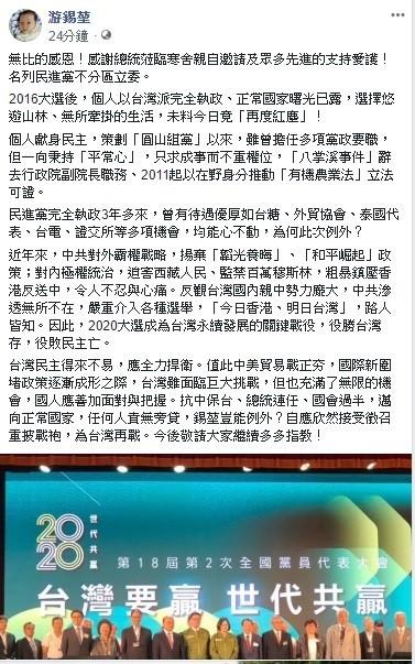 重披戰袍列民進黨不分區 游錫堃:為台灣再戰