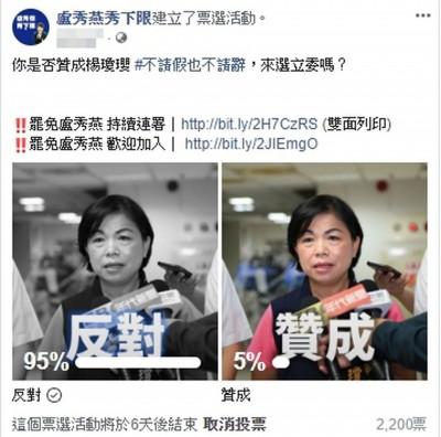 楊瓊瓔帶職選立委 這粉專95%認應辭副市長