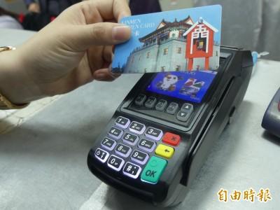 買小三通船票 刷悠遊卡、金門縣民卡嘛ㄟ通