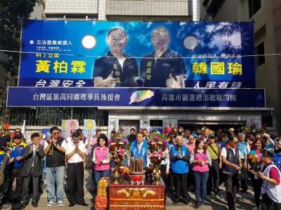 網友公憤!藍營競選後援會 竟高掛「台灣區」