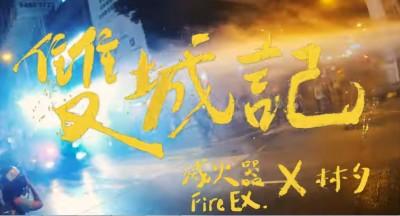 台港同心!滅火器、林夕合作〈雙城記〉震撼MV曝光