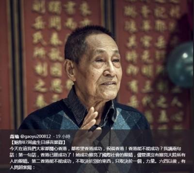 中共前高官慶生讚譽反送中 鮑彤:香港已經成功了!