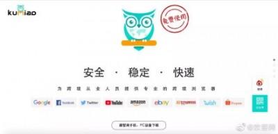 再酷也是籠中鳥!號稱中國首款合法翻牆軟體 「酷鳥」2天就被封殺