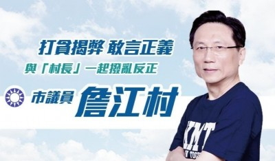 吳斯懷仍列不分區 村長詹江村怒了:參選立委