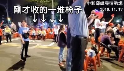 韓國瑜造勢空位太多尷尬? 韓粉「狂收椅子」畫面曝光