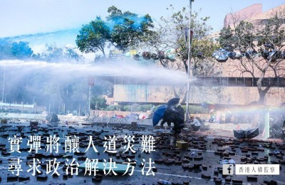 香港人反抗》「香港人權監察」向警喊話:執行命令也有刑責