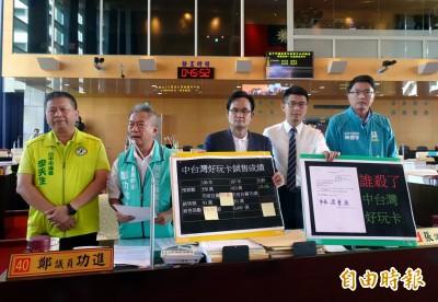 中台灣好玩卡台中喊卡 市議員批丟盡中部直轄市的臉