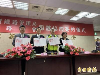 協商30年 台鐵今與企業工會簽訂團體協約