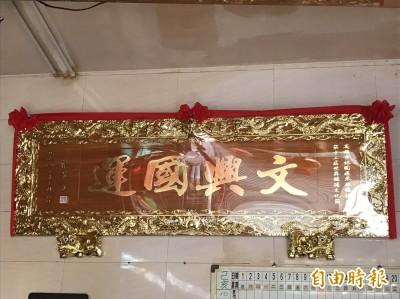 獨家》土地公打槍總統贈匾 13聖筊就是要「文興國運」
