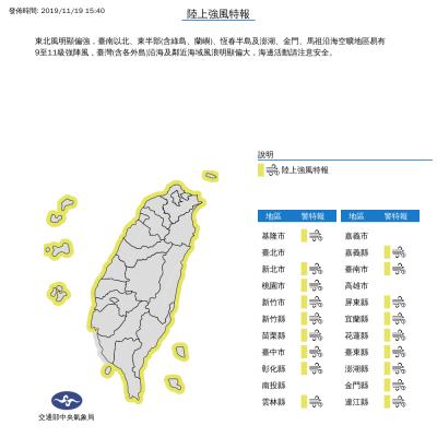 東北季風發威 氣象局發布4縣市大雨特報、18縣市強風特報