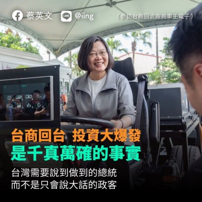 台商回流係金ㄟ!蔡英文:台灣需要說到做到的總統