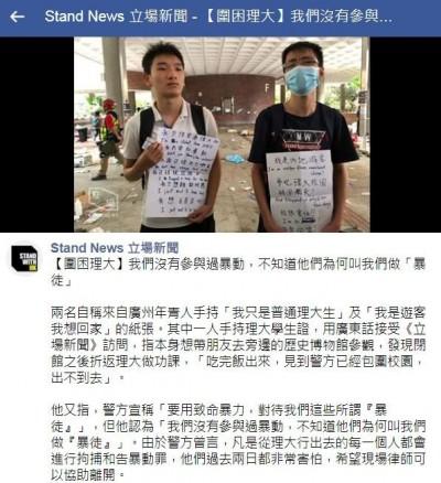 參觀理大遭圍困  中國青年想回家:不知為何被叫暴徒...