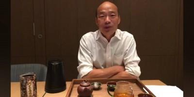 開臉書泡茶直播 韓國瑜提總統三大工作