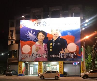 選舉看板「下架」韓國瑜?黃昭順:挑撥手法令人啼笑皆非