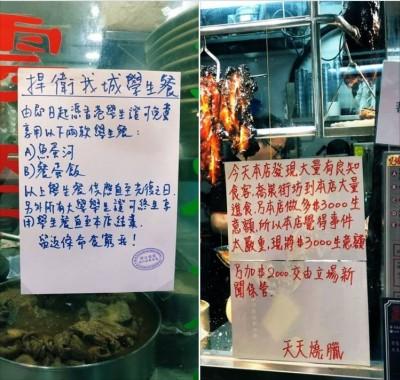 撐港店家貼「吃窮我」公告 蔡依橙:背後要很大的勇氣與決心