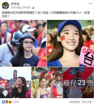 李來希「盜圖」稱她是年輕韓粉  國旗正妹怒批:從沒支持過韓國瑜