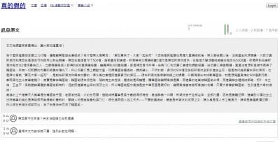 韓粉轉傳陳菊貪污假訊息被判拘役 源頭竟來自港媒