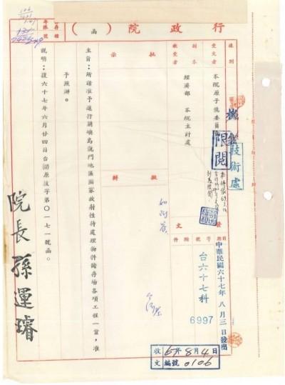 蘭嶼核廢》機密公文曝光 政院:蔣經國孫運璿未經蘭嶼人同意