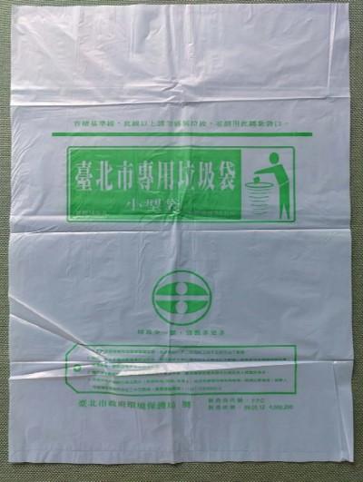 北市明年3月起停用無防偽標垃圾袋 持有舊型袋可更換
